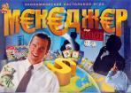 """Настольная экономическая игра """"Менеджер"""""""