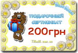 Подарочный сертификат 150 грн.