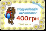 Подарочный сертификат 400 грн.