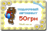 Подарочный сертификат 50 грн.
