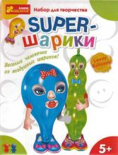 """Набор для творчества """"Супер-шарики"""""""