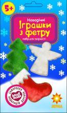Фетрові Новорічні іграшки (3 іграшки)