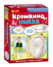 Набор для создания отпечатков ''Крошкина ножка'', Ранок