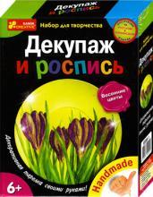 Набор для творчества Декупаж и роспись Весенние цветы