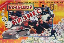 """Настольная экономическая игра """"Большой бизнес"""""""
