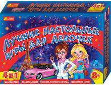 """Настольная развлекательная игра """"Лучшие игры для девочек"""""""
